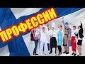 ФИНСКИЙ ЯЗЫК |  ПРОФЕССИИ НА ФИНСКОМ