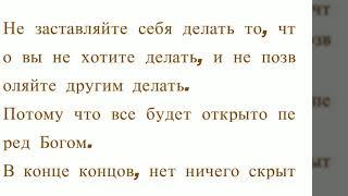 Оригинальное Евангелие 77. Что Иисус действительно сказал. Библия не совсем то, что сказал Иисус.
