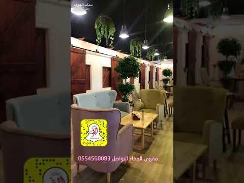 مقهى المخاء النسائي بسكاكا الجوف سناب الجوف Snap Jawalaljouf Youtube