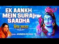 Monday special ek aankh mein suraj saadha shiv bhajan anuradha paudwal full audio song shiv sagar mp3