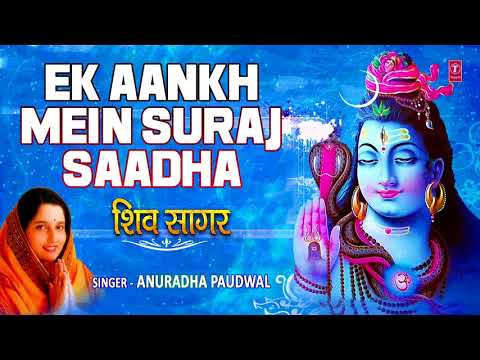 Monday Special, EkAankh Mein Suraj Saadha, Shiv Bhajan,ANURADHA PAUDWAL,Full Audio Song,Shiv Sagar