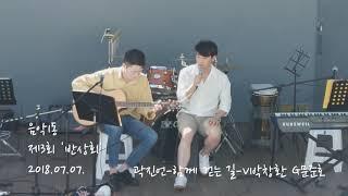 12 박창환(보컬), 문준호(기타) - 곽진언 - 함께 걷는 길 (cover.)