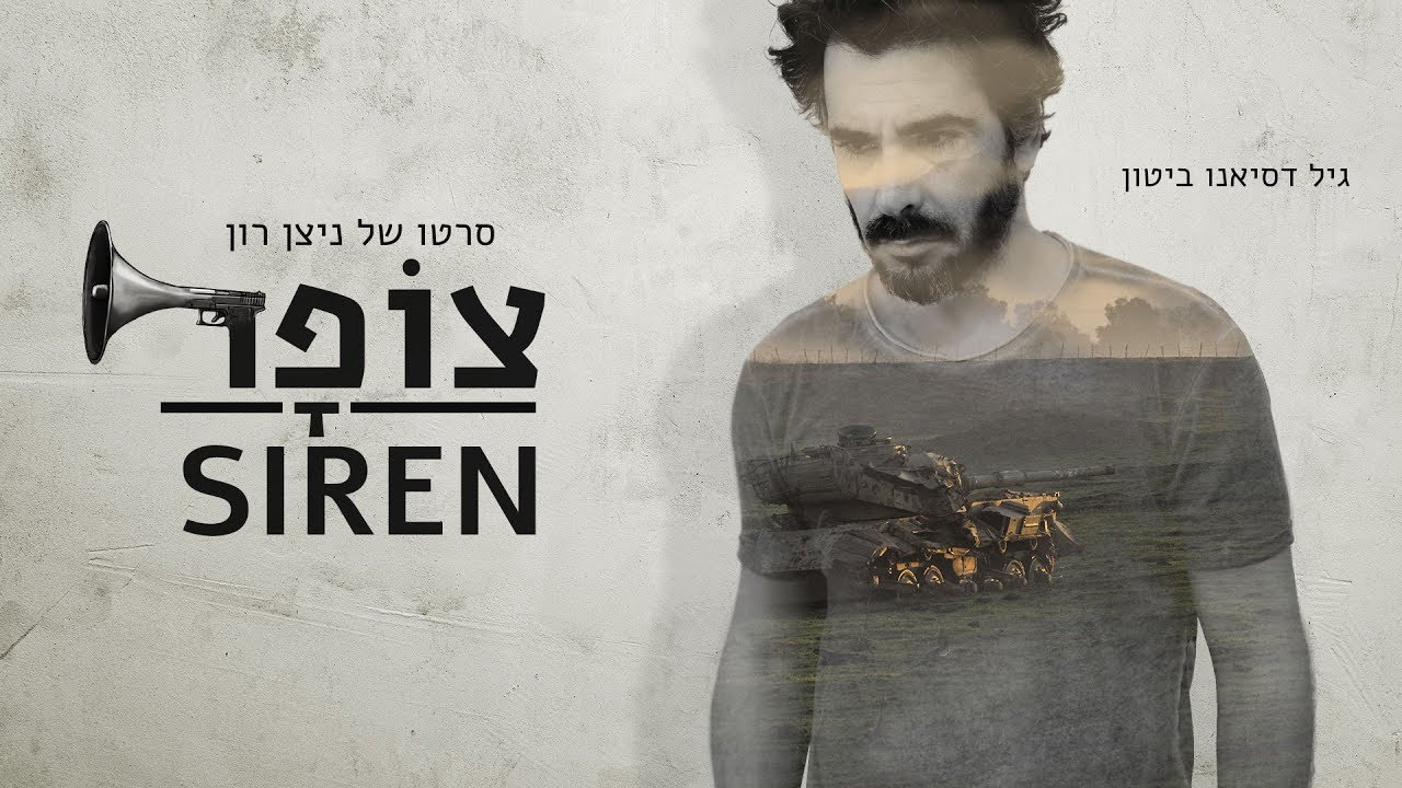 Download צופר \\ סרט קצר מאת ניצן רון בהדסטארט