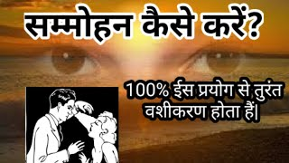 सम्मोहन कैसे करें?   Sammohan kaise kare I How to do hypnosis