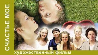 Счастье Мое. Фильм. Мелодрама. Романтическая комедия. StarMedia