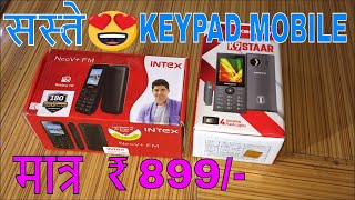 Karbonn K9 staar vs Intex NeoV Fm full unboxing and looks in hindi Price only 899 -