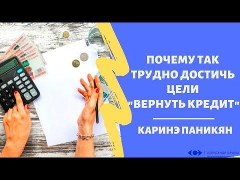 """""""Почему так трудно достичь цели """"вернуть кредит""""Каринэ Паникян(А.Свияш""""Центр позитивной психологии"""")"""