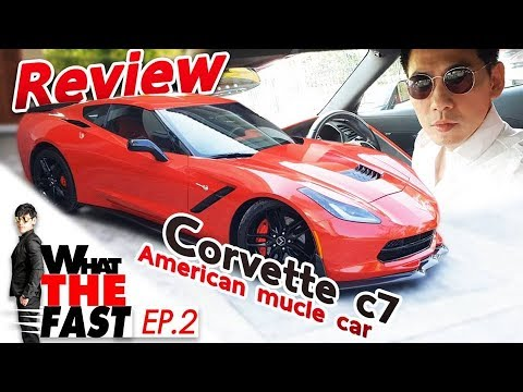 "What the fast (WTF) | Review รถอเมริกัน ""Corvette C7 Stingray"" EP.2"