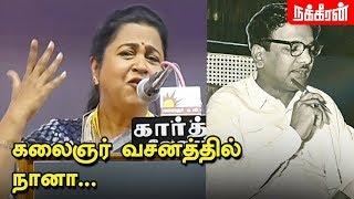கலைஞர் வசனம் பேசி அசத்திய ராதிகா   Raadhika Sarathkumar Speech about Kalaignar Karunanidhi