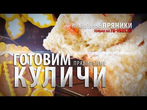 Рецепт Кулича или Пасхальный Кулич