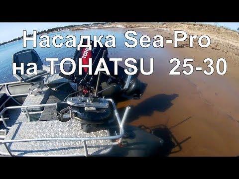 Водомёт Sea-Pro на TOHATSU 25/30