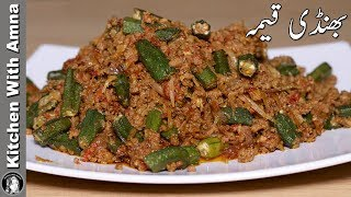 Bhindi Keema بھنڈی قیمہ Recipe | Masala Bhindi (Okra) Recipe | Kitchen With Amna