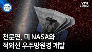 천문연, 미 NASA와…