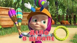 Маша и Медведь - Дело в шляпе (Серия 41)