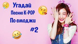 УГАДАЙ K-POP КЛИП ОП ЕМОДЖИ #2 (bts,nct,blackpink)
