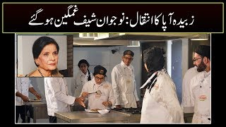 Young chefs express grief over sad demise of Zubaida Apa