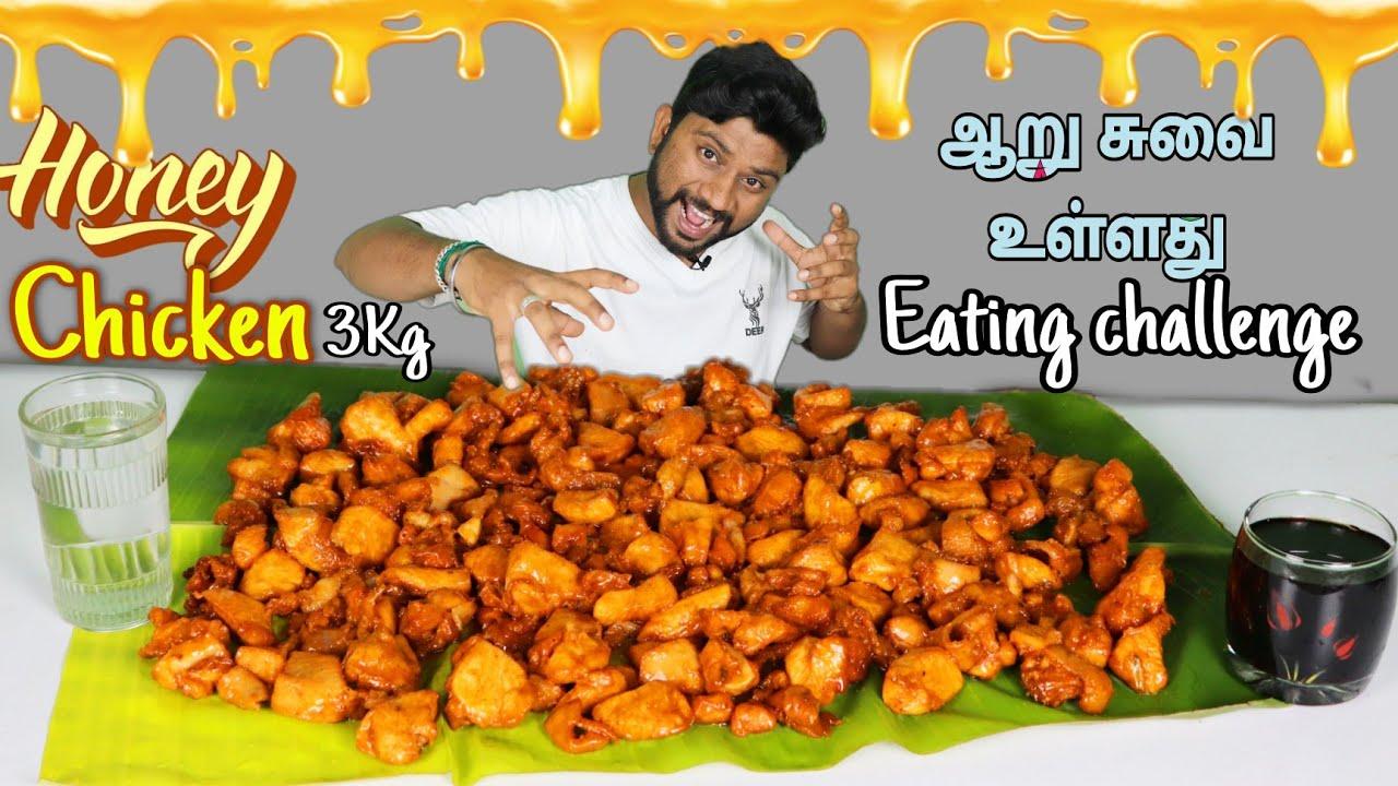 3 KG Honey Chicken EATING CHALLENGE | ஆறு சுவை உள்ளது | Eating Challenge Boys