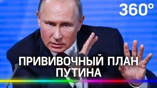 Прививочный план Путина Когда пневмококк когда коронавирус