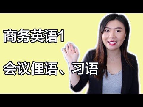 商务英语1 - 会议常见英语俚语、习语、表达 | Business English