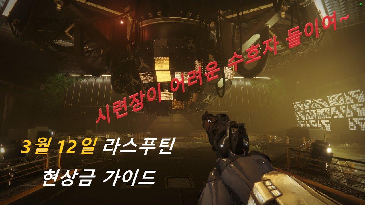 [야멧돼]3월 12일 라스푸틴 현상금 가이드 (Destiny 2)