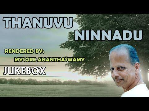 Thanuvu Ninnadu || Jukebox || By Mysore Ananthaswamy || Kannada Bhavageethegalu || Kannada Songs