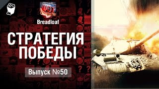 World of Tanks Стратегия Победы, Глобальная карта BOSKO vs DRAKO, Энск