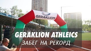 Geraklion Athletics / Забег на рекорд