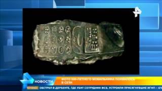 Австрийские ученые показали фото окаменелого предмета, похожего на мобильник середины 90-х