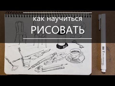 видео: Как научиться рисовать, Скетчи лайнерами