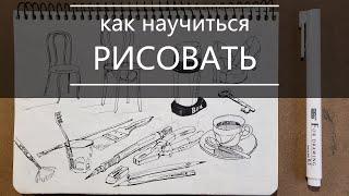 Как научиться рисовать, Скетчи линерами