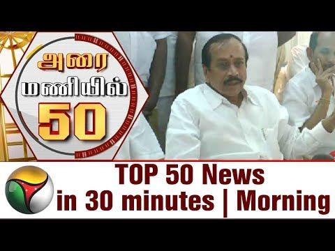 Top 50 News in 30 Minutes | Evening | 22/01/18 | Puthiya Thalaimurai TV