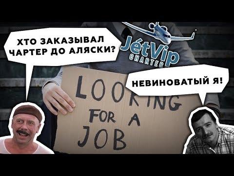 Работа в США. Билеты на несуществующий рейс от Jet VIP Charter и Владимира Манагарова.