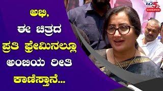 Amar Kannada Movie | 'Abhi Looks Exactly Like Ambarish In Every Frame' - Sumalatha | TV5 Sandalwood