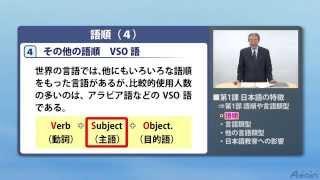 日本語教師養成コース(日本語教育実力養成コース) 第1課 第1部【Nihongo】