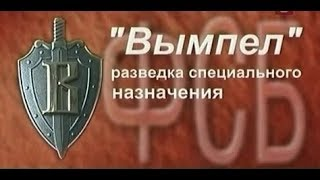 """Легенда спецназа Юрий Дроздов  Группа """"Вымпел""""  Спецназ КГБ СССР"""
