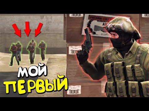 видео: МОЙ ПЕРВЫЙ БАН   CS:GO