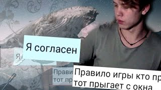 Игра в СИНИЙ КИТ / Победил куратора! / Разбуди в 4:20