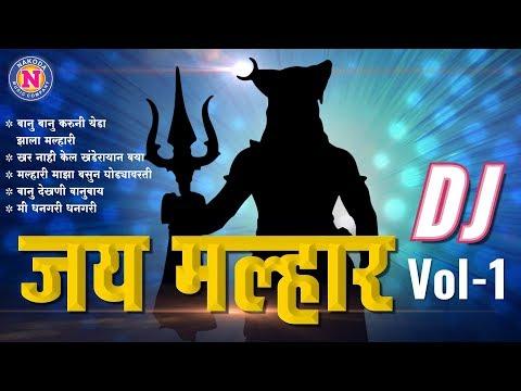 Superhit 5 Khandoba DJ Songs | Jai Malhar DJ Bhag 1 | Audio Jukebox | Nakoda Music Company