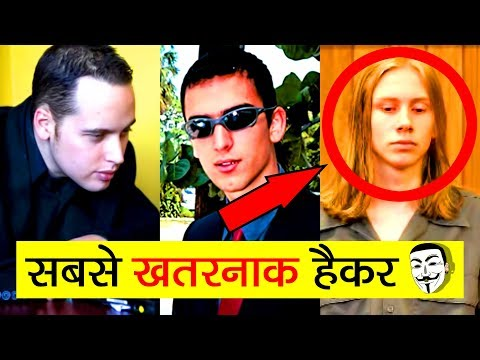 खतरनाक हैकर  Most Dangerous Hackers Of All Time | Untold Story Of Cyber World