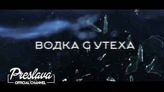 PRESLAVA - VODKA S UTEHA Lyrics  / ПРЕСЛАВА - ВОДКА С УТЕХА