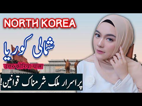 Travel To North Korea   korea History Documentary in Urdu and Hindi   spider tv   شمالی کوریا کی سیر