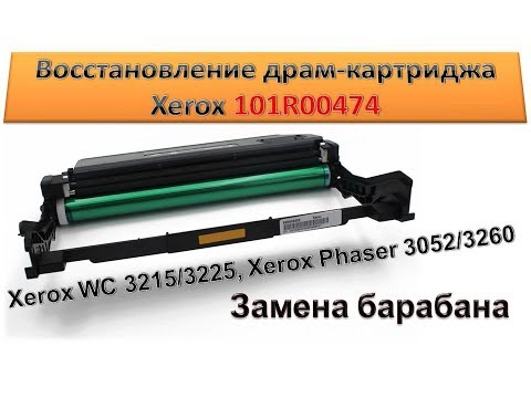 #84 Замена барабана драм картридж Xerox 101R00474 для Xerox WC 3215 / 3225, Xerox Phaser 3052 / 3260