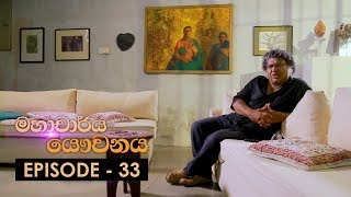 Mahacharya Yauvanaya | Episode 33 - (2018-09-22) | ITN Thumbnail