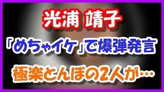 【衝撃!】光浦靖子、めちゃイケで爆弾発言!! 極楽とんぼの2人が・・...
