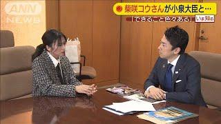 柴咲コウ広報大使が報告書 小泉大臣と意見交換も(19/12/20)