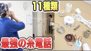 【検証】11種類のいろんな糸で糸電話したら音が変わる!!! thumbnail