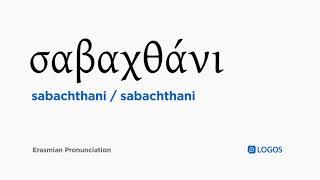 how to pronounce sabachthani in biblical greek sabax8ani sabachthani