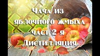 Яблочный самогон или Чача из яблок , часть вторая дистилляция Видео 18+