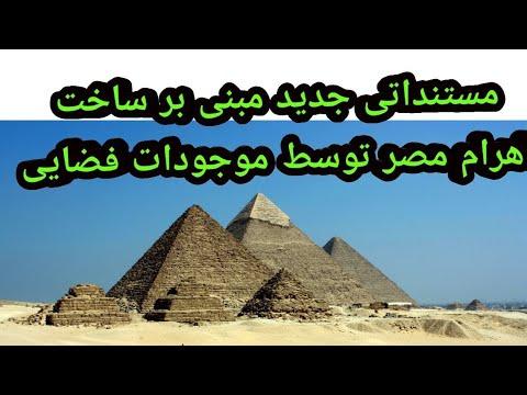 مستنداتی جدید مبنی بر ساخت اهرام مصر توسط موجودات فضایی Youtube