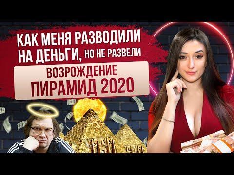 Финансовые пирамиды 2020  Как отличить финансовую пирамиду / Обман и развод. 18+